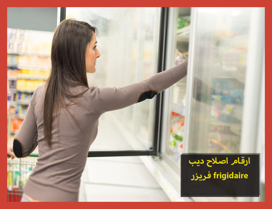 ارقام اصلاح ديب فريزر frigidaire | Frigidaire Maintenance Center