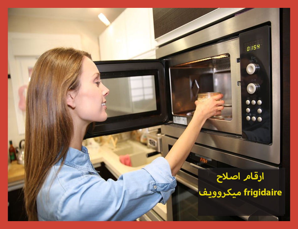 ارقام اصلاح ميكروويف frigidaire | Frigidaire Maintenance Center