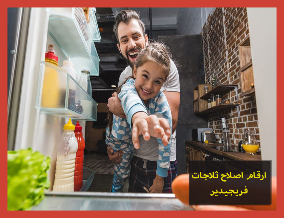 ارقام اصلاح ثلاجات فريجيدير | Frigidaire Maintenance Center