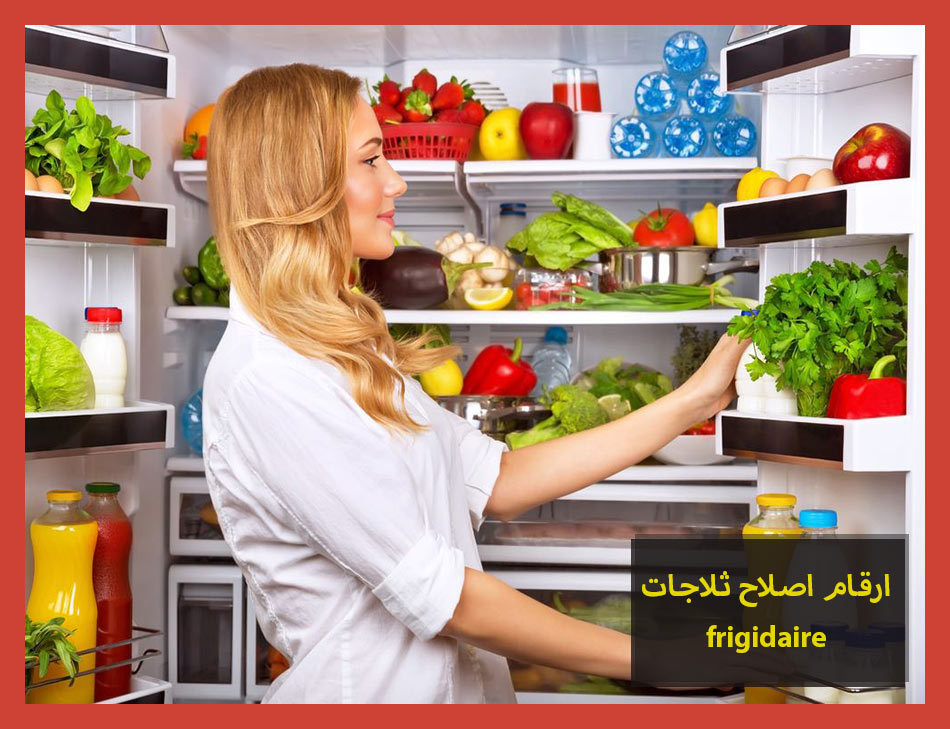 ارقام اصلاح ثلاجات frigidaire | Frigidaire Maintenance Center