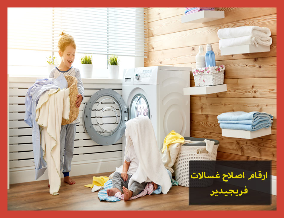 ارقام اصلاح غسالات فريجيدير | Frigidaire Maintenance Center