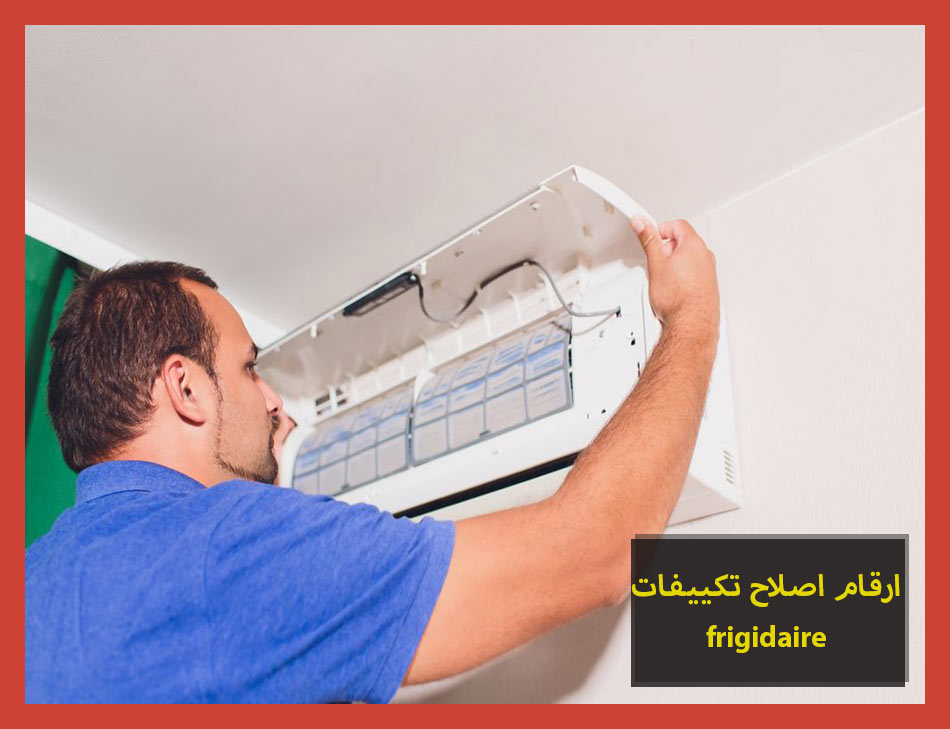 ارقام اصلاح تكييفات frigidaire | Frigidaire Maintenance Center
