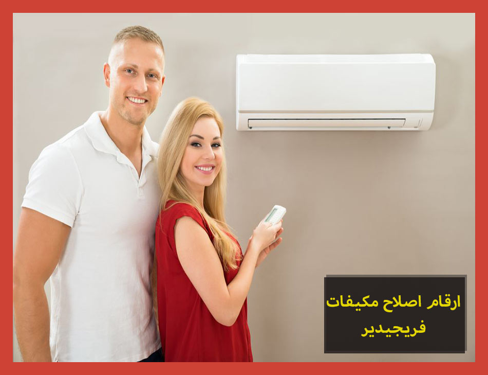 ارقام اصلاح مكيفات فريجيدير | Frigidaire Maintenance Center