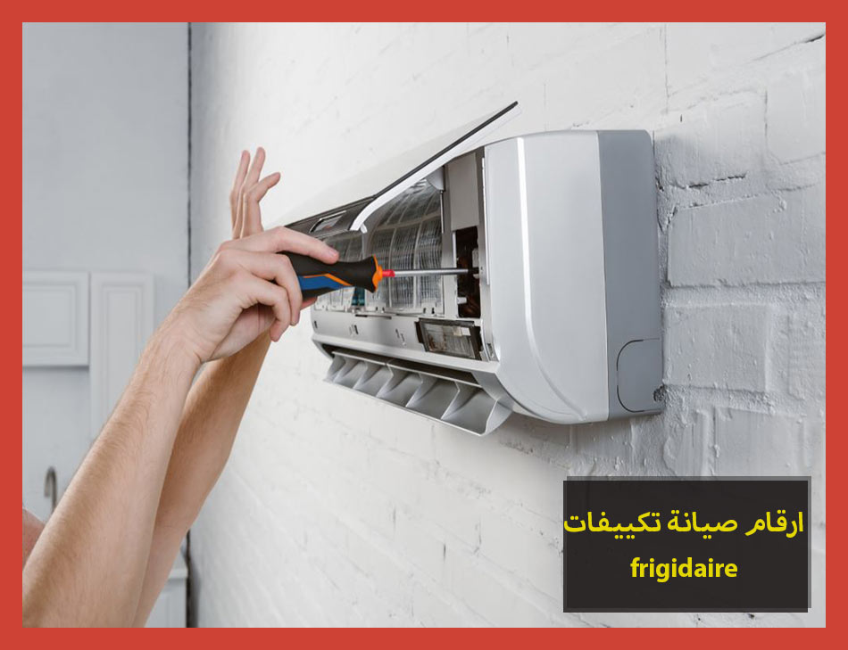 ارقام صيانة تكييفات frigidaire | Frigidaire Maintenance Center