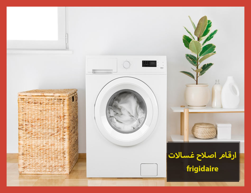ارقام اصلاح غسالات frigidaire | Frigidaire Maintenance Center